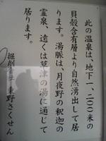 Tenryo3