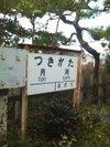 Tukigata8_2