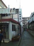 Rokugou