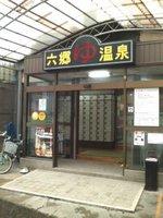 Rokugou2