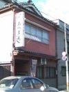 Azumasushi