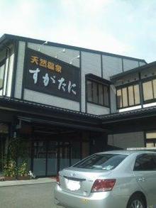 Sugatani_2