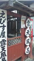 Ebisuyayunokami2
