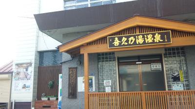 Kikunoyu_2