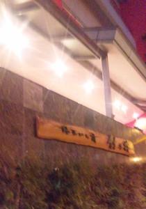 Takenoi_2