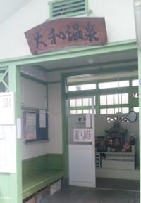 Yamatoonsen