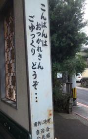 Minamimato