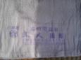 湯田川温泉隼人旅館