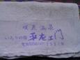 咲花温泉ホテル平左衛門