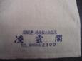 松之山温泉陵雲閣