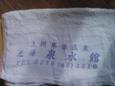 草津温泉泉水館