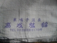 東鳴子温泉高友旅館