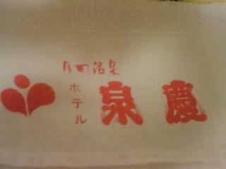 月岡温泉ホテル泉慶