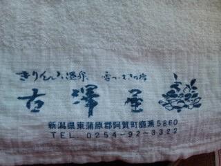 麒麟山温泉 古澤屋
