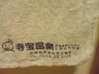 寺宝温泉こだわりの湯