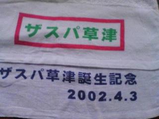 ザスパ草津誕生記念タオル