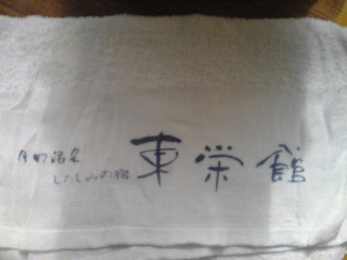 月岡温泉東栄館