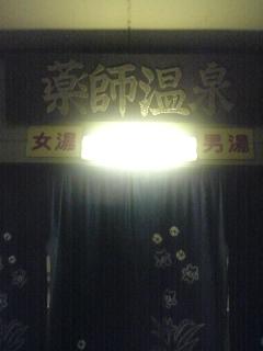 Yakusi