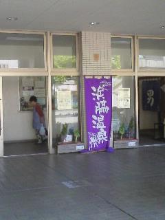 Hamawaki