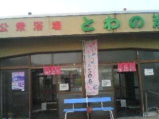 Towa2