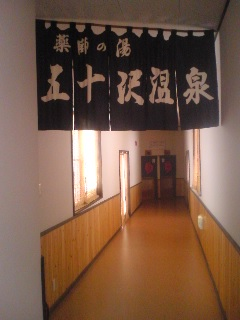 Ikasawa