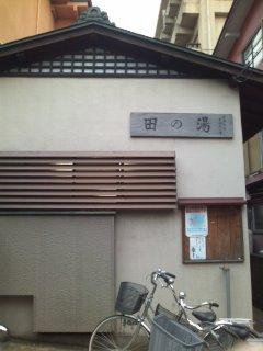 Tanoyu_2