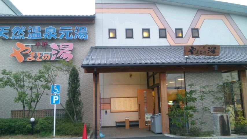 Hiranoyamato